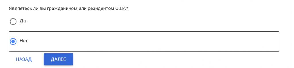 Ответ на вопрос: Являетесь ли вы гражданином или резидентом США?