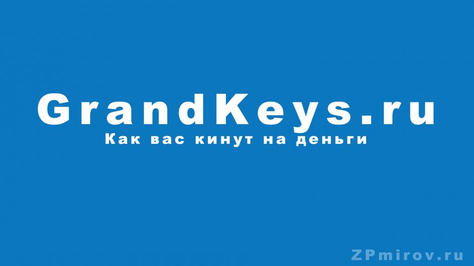 GrandKeys.ru - как вас кинут на деньги - честный обзор