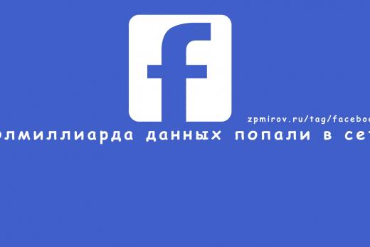 В интернет слили базу на полмиллиарда пользователей facebook
