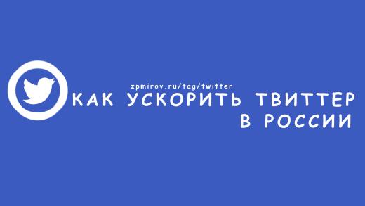 Как ускорить работу твиттера в России