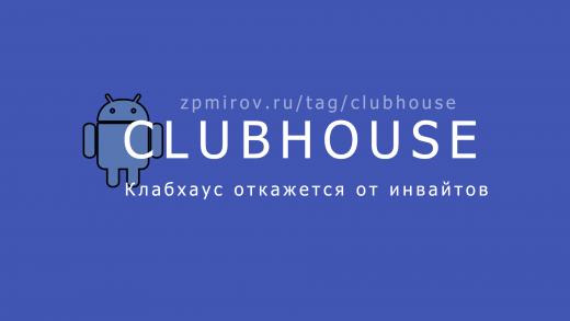 ClubHouse - откроют для всех