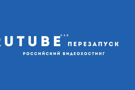 Видеохостинг Rutube перезапускают