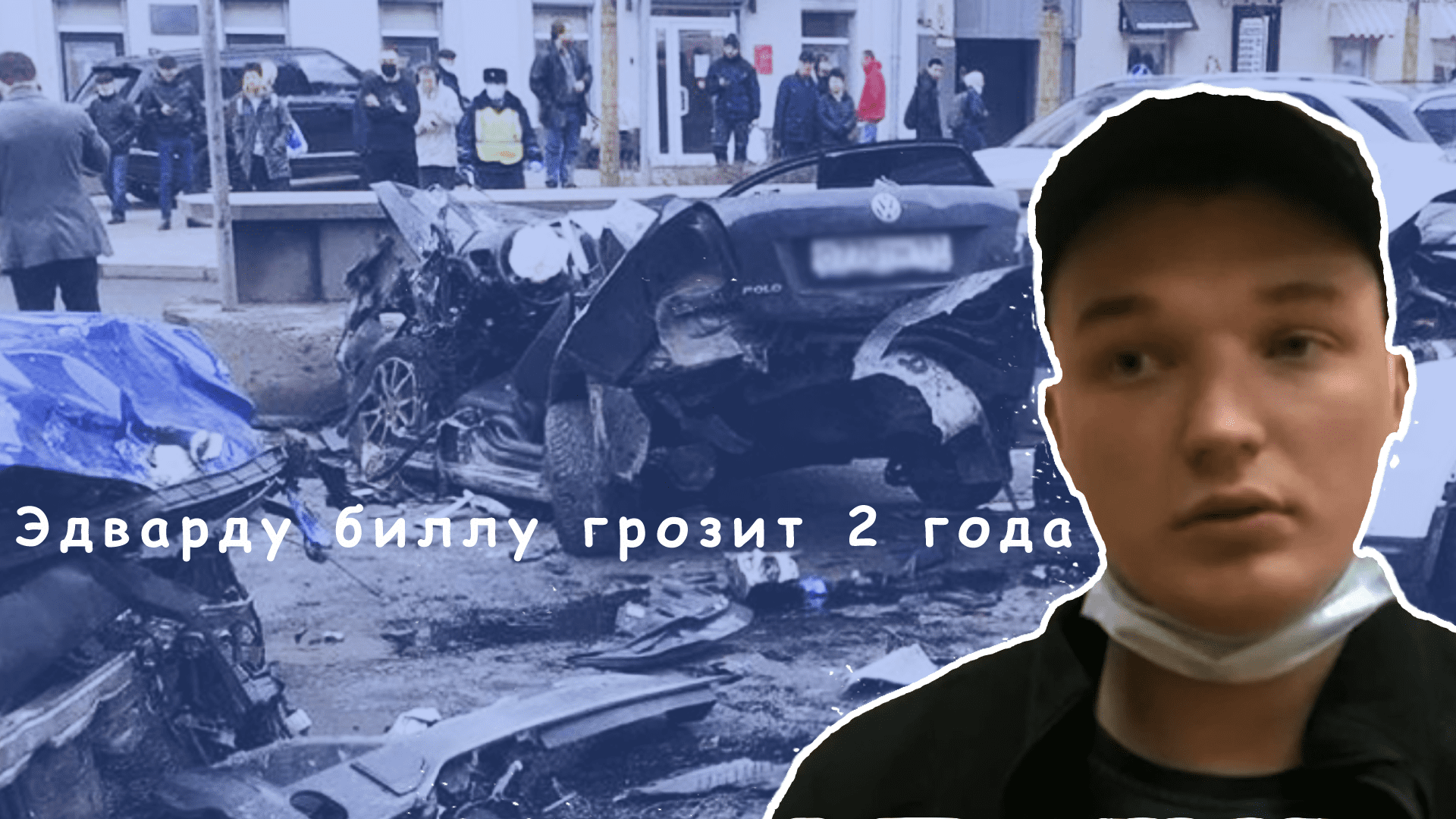 Эдварду грозит 2 года после ДТП на садовом кольце в Москве