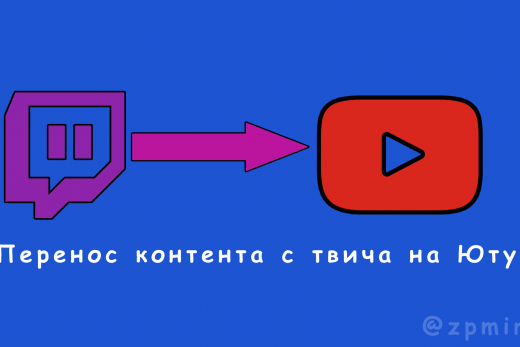 Как с твича залить видео на ютуб