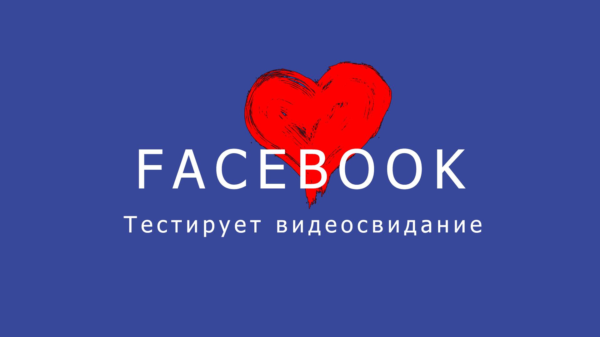 Facebook тестирует видеосвидания