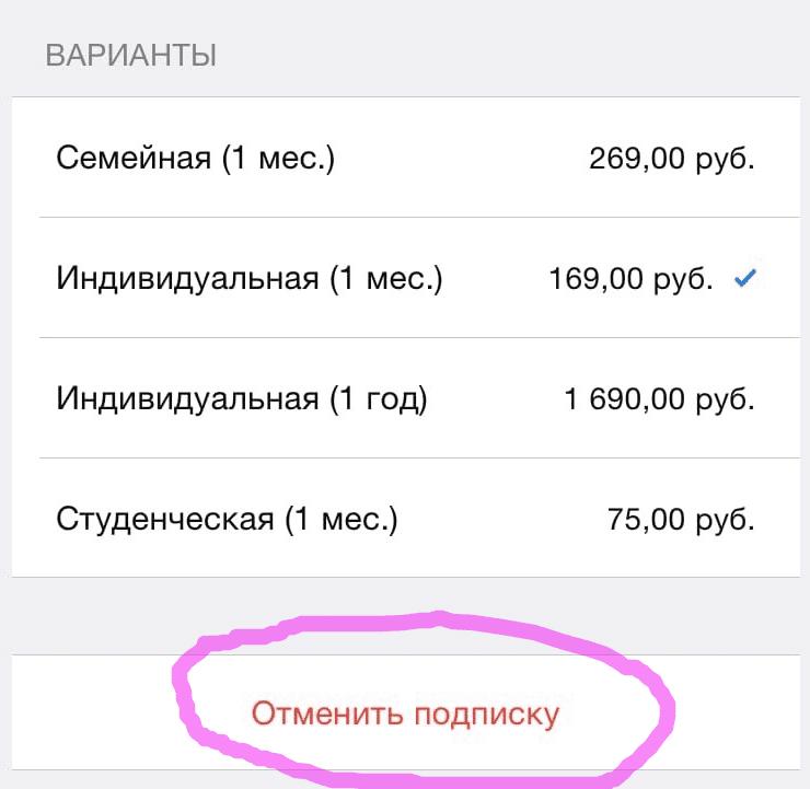 Как отменить подписку на iOS
