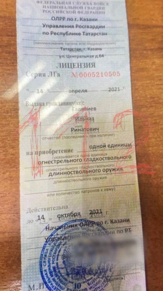 Лицензия на хранения оружия Ильназ Галявиев