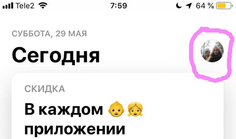 Магазин AppStore iOS
