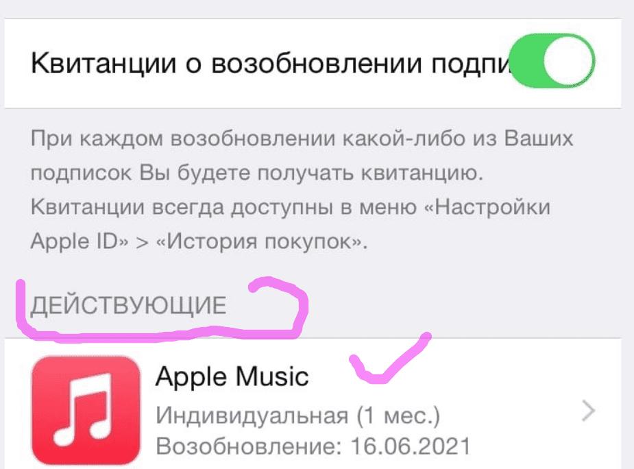 Подписка iOS