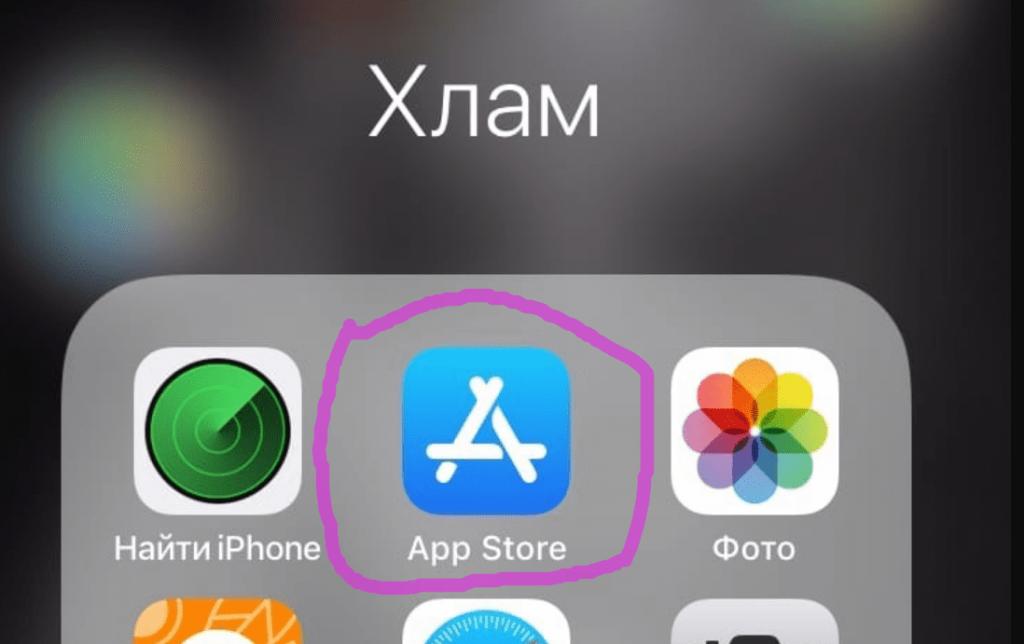 Приложение AppStore iOS