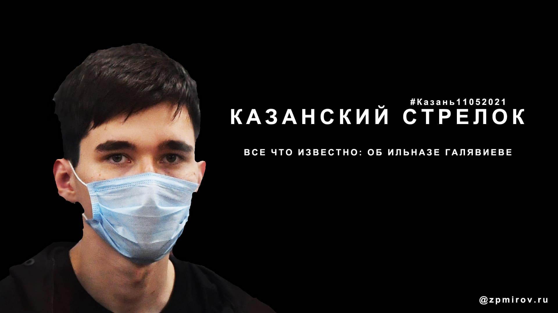 Казанский стрелок Ильназ Галявиев все что известно