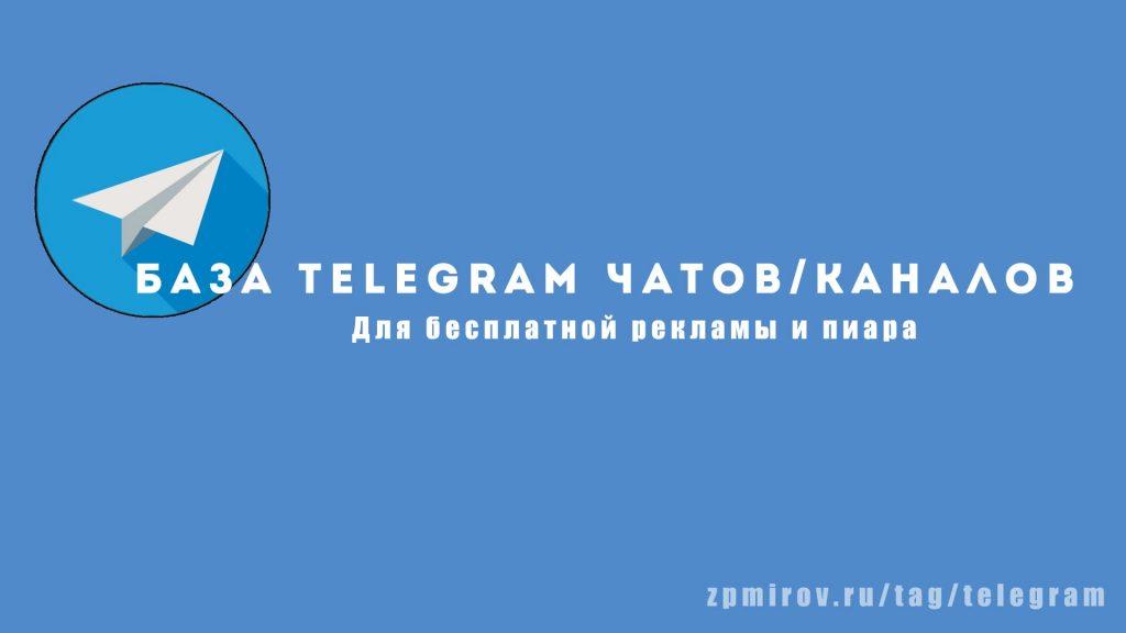 База телеграм каналов и чатов для бесплатной рекламы