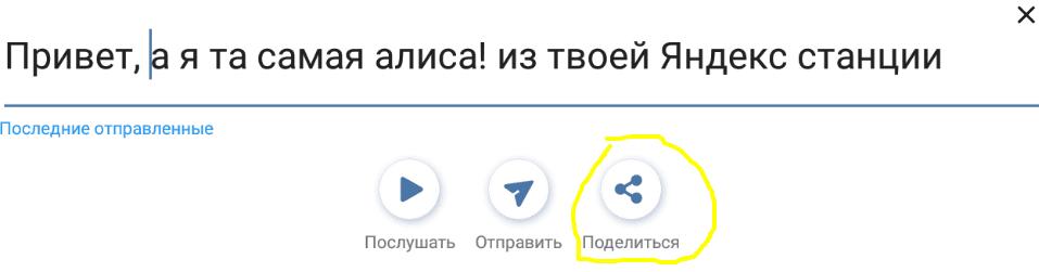 Делаем голос Алисы из Яндекса