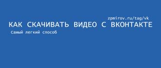 КАК скачивать видеоролики с ВКонтакте