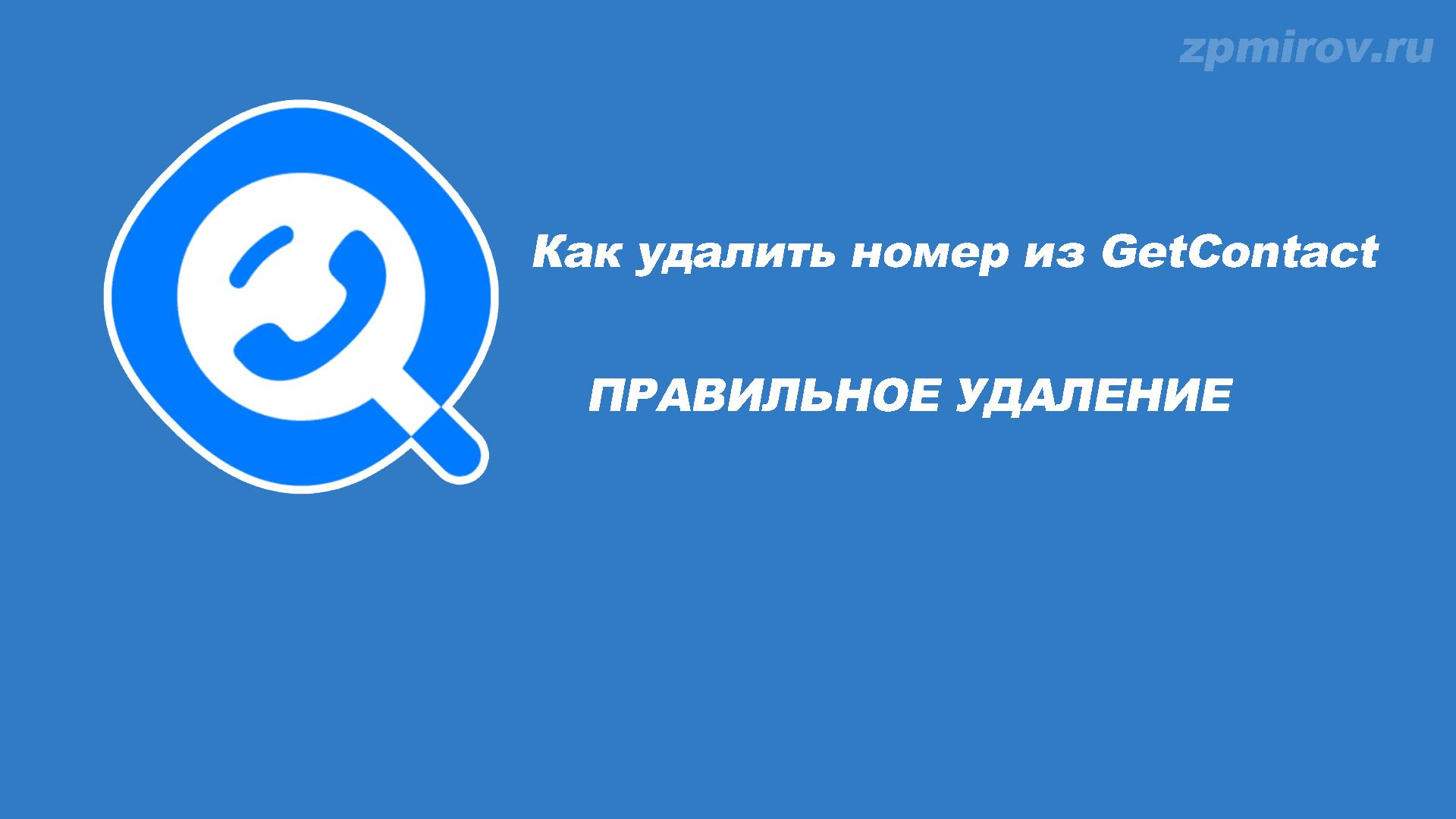Как полностью удалить свой номер из базы GetContact
