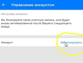 Как правильно удалять номер из GetContact