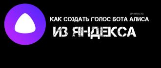 Как создать голос Алисы из Яндекса