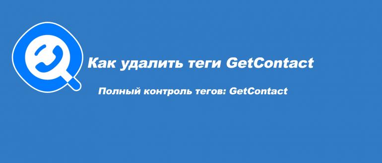 Как удалить теги GetContact