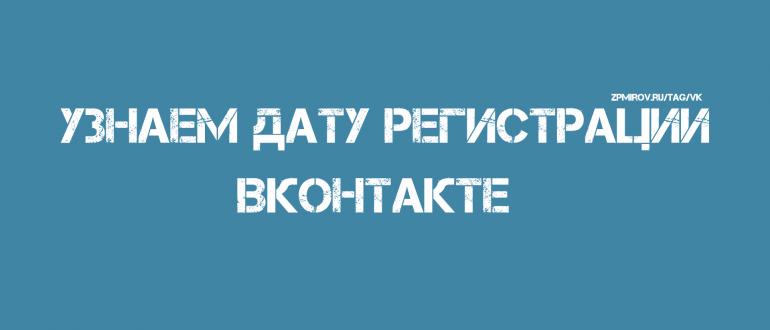 Как узнать дату регистрации страницы ВКонтакте