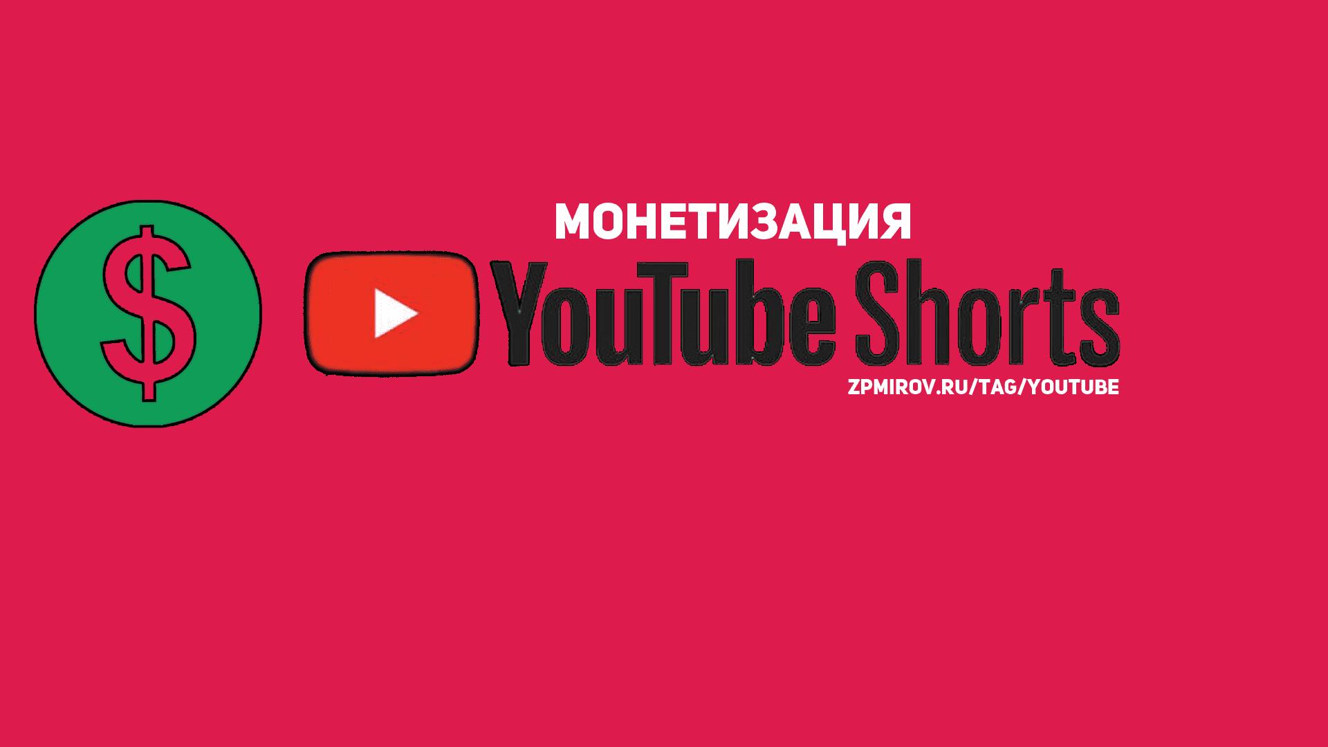 Монетизация коротких видео ютуб шортс