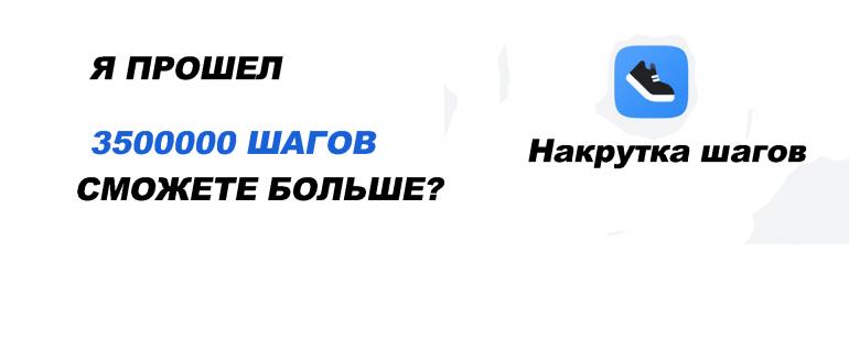 Накрутка-шагов-ВКонтакте