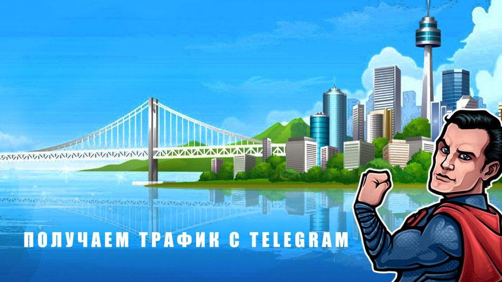 Получаем трафик с телеграм