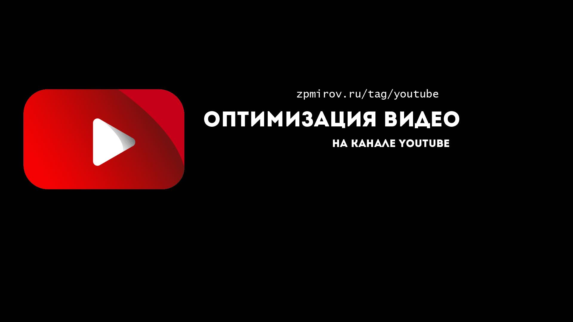 Правильная оптимизация видео на канале ютуб