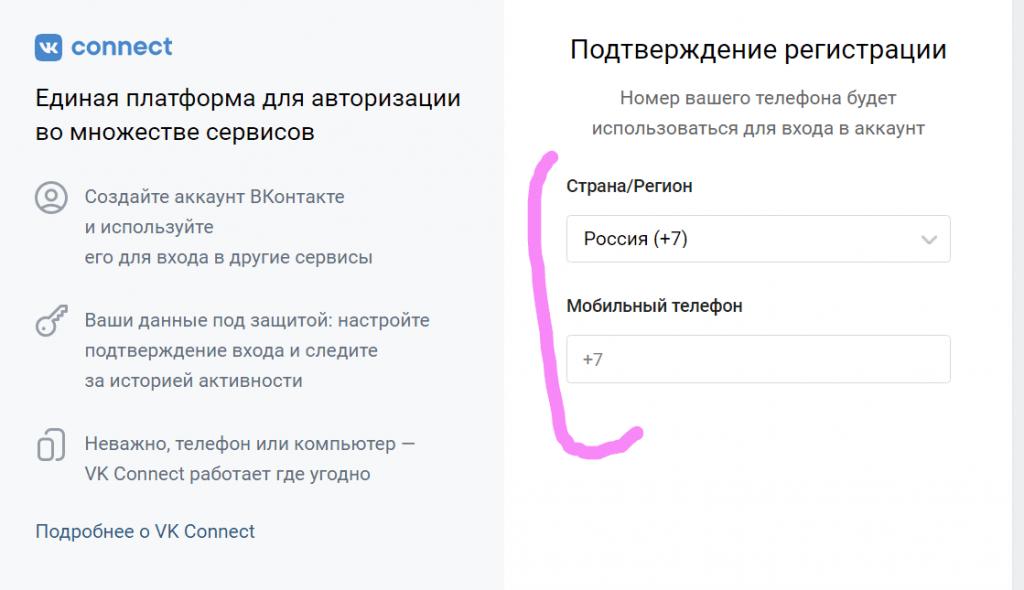 Регистрация вконтакте без номера телефона