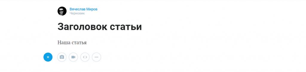 Редактор статей hashtap