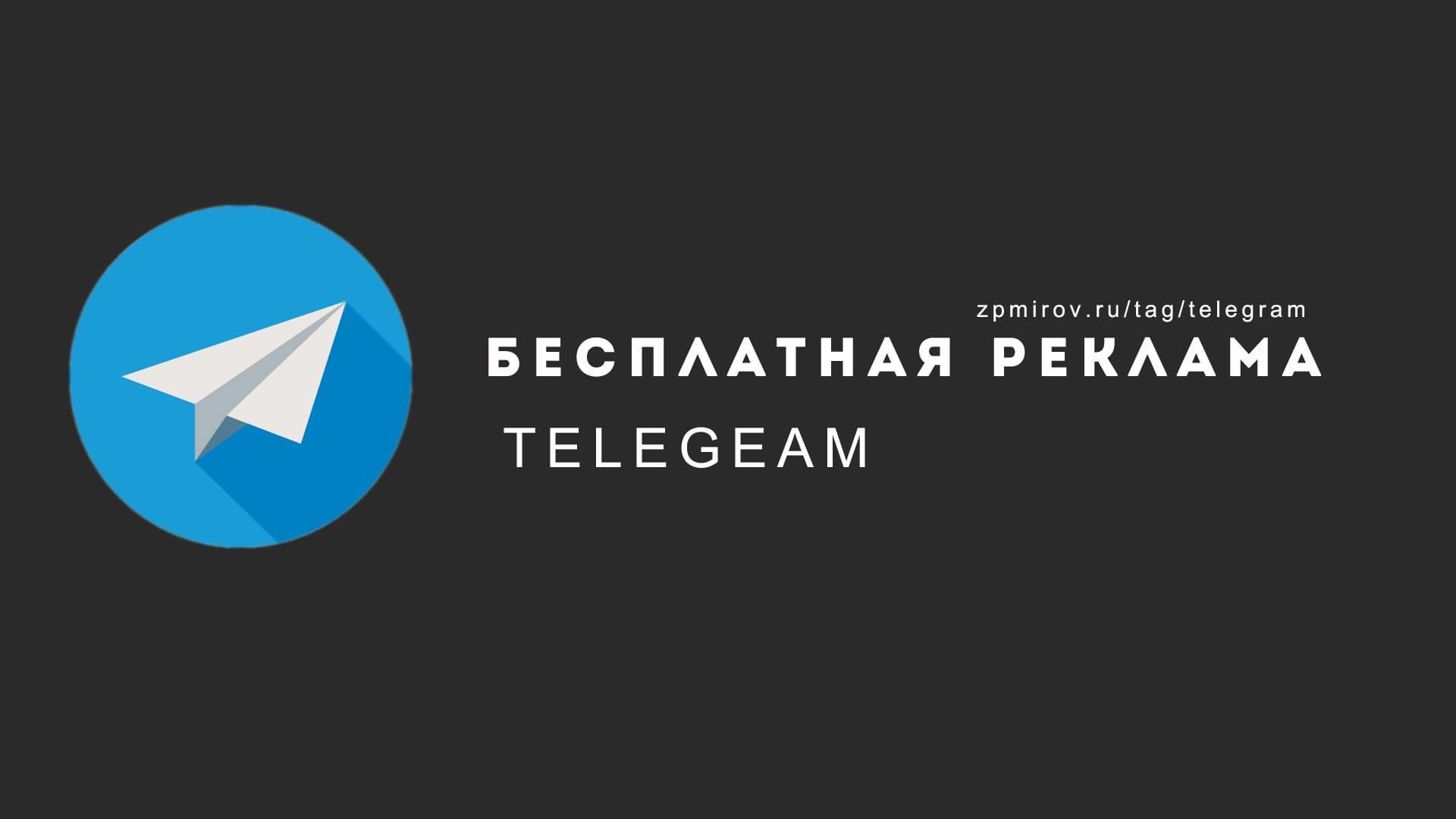 Реклама в телеграм бесплатно