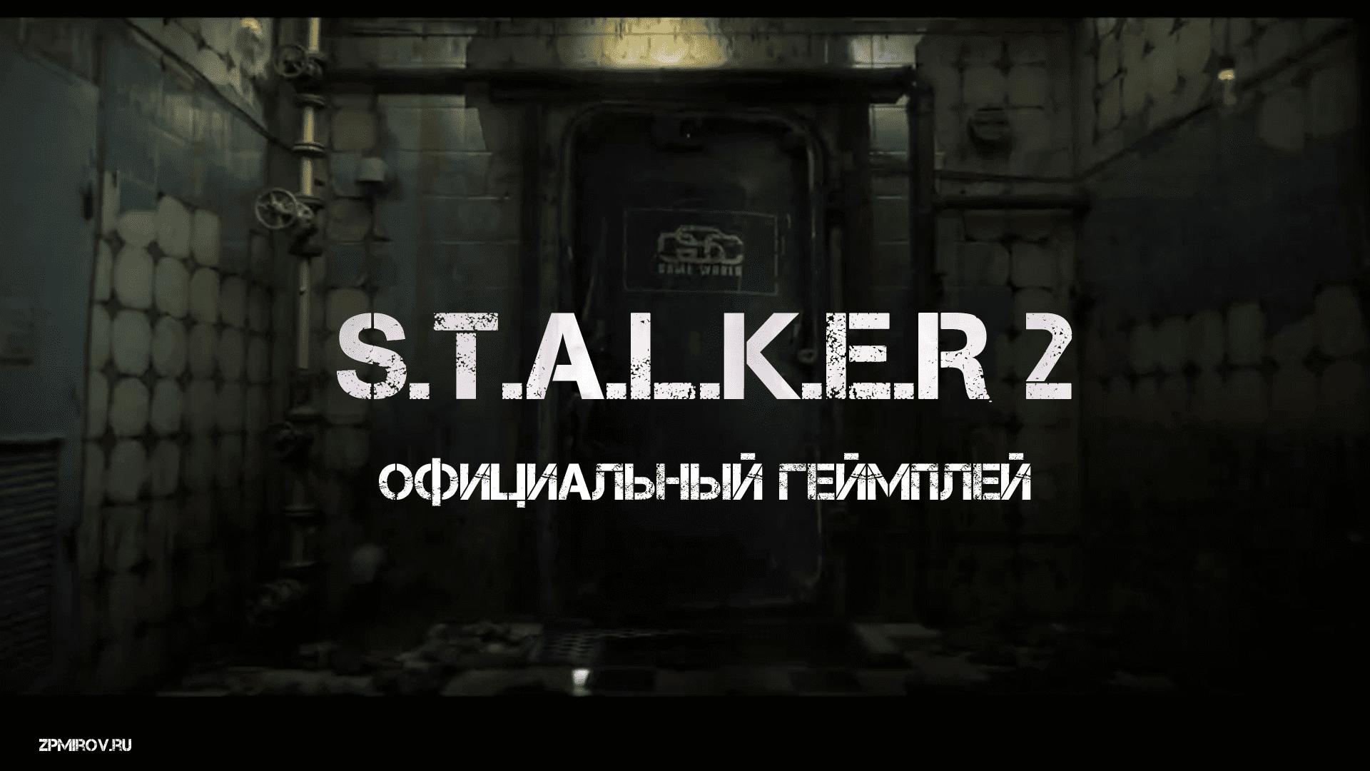Официальный геймплей S.T.A.L.K.E.R. 2: Heart of Chernobyl