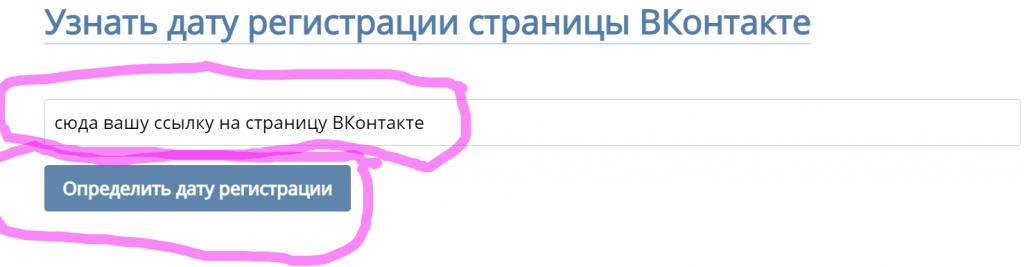 Узнать дату регистрации страницы ВКонтакте