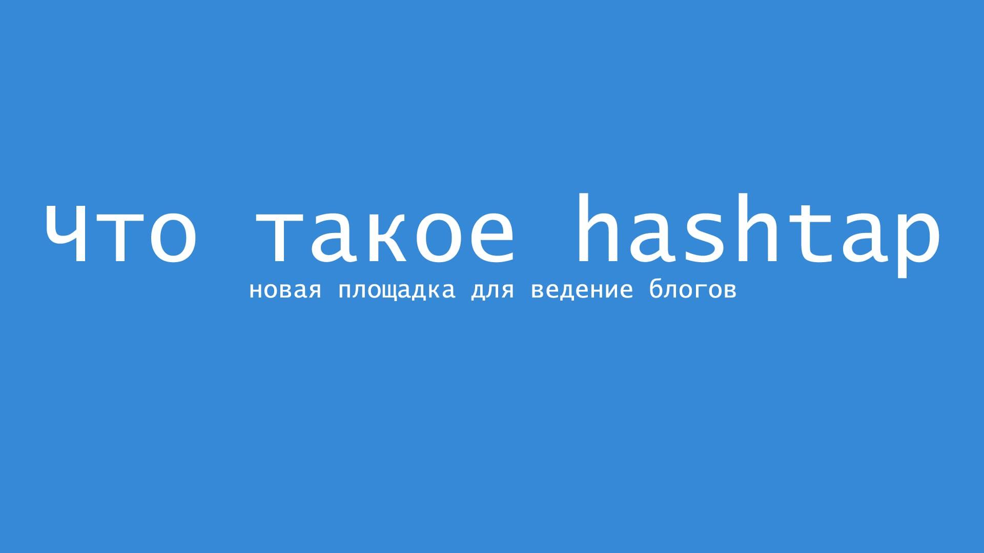 Что такое hashtap