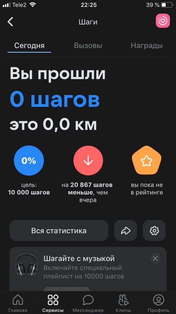 Шагомер ВКонтакте