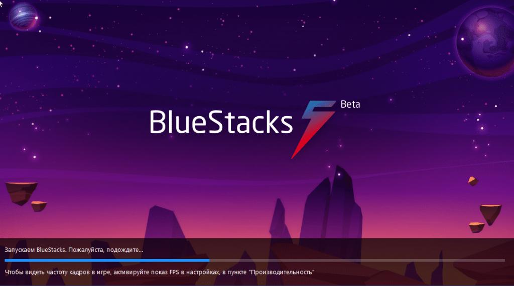bluestacks 5 версии