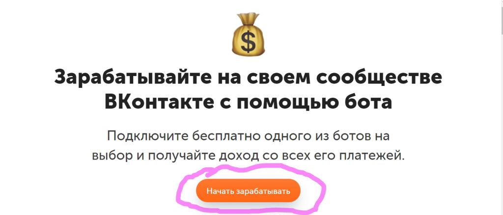 Заработок на боте вконтакте