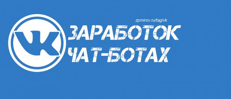 Как заработать на боте ВКонтакте