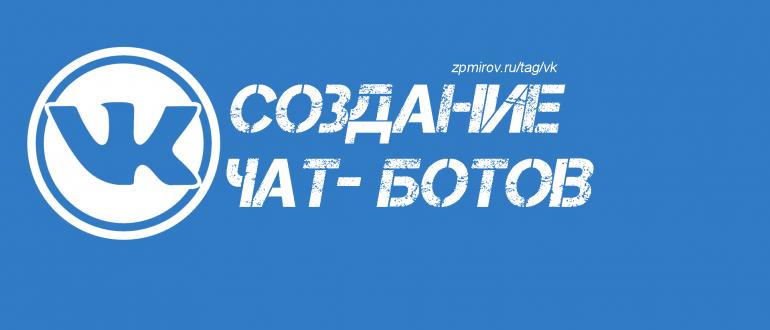 Как создать своего бота ВКонтакте