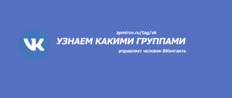 Как узнать какими группами управляет человек ВКонтакте