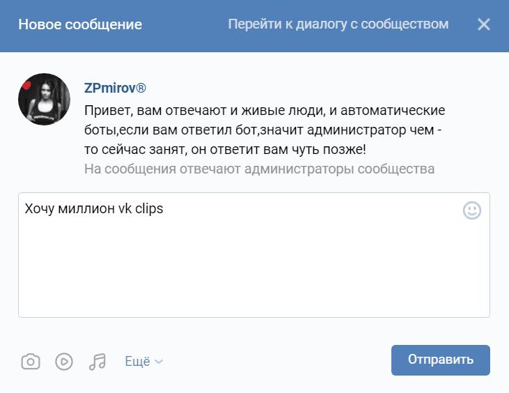 Отправка сообщение боту