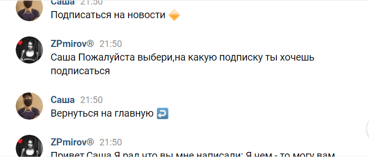 Чат бот вконтакте