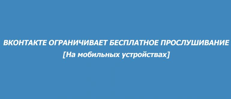 ВКонтакте ограничивает бесплатное прослушивание музыки