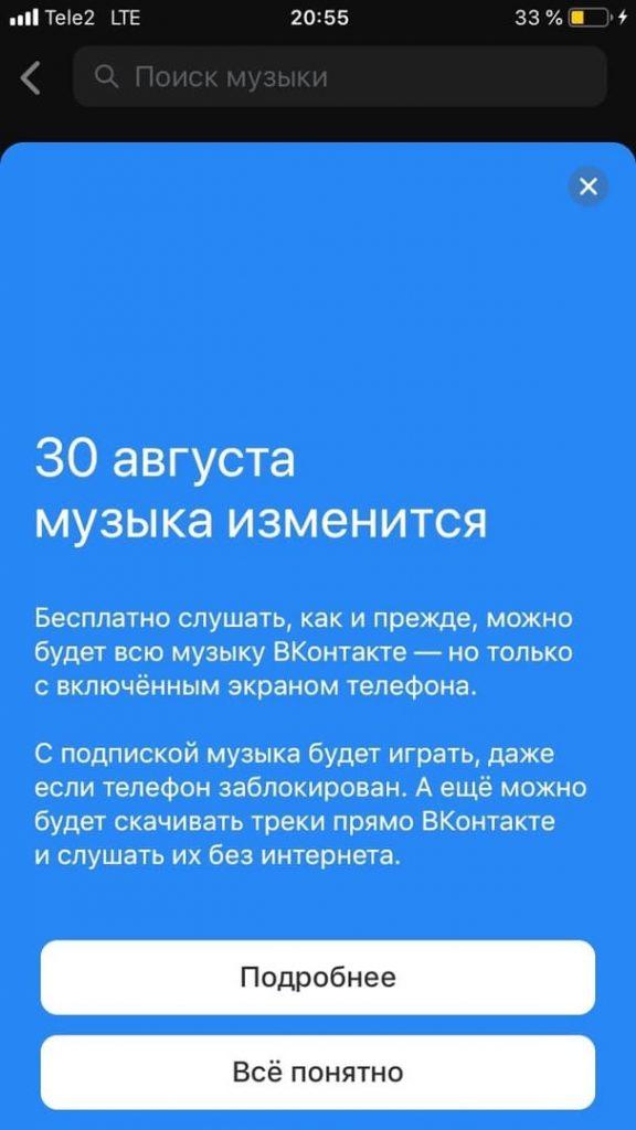 ВКонтакте ограничила музыкальный раздел