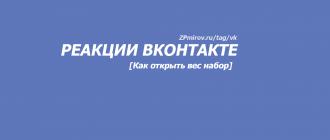 Как открыть весь набор реакций ВКонтакте