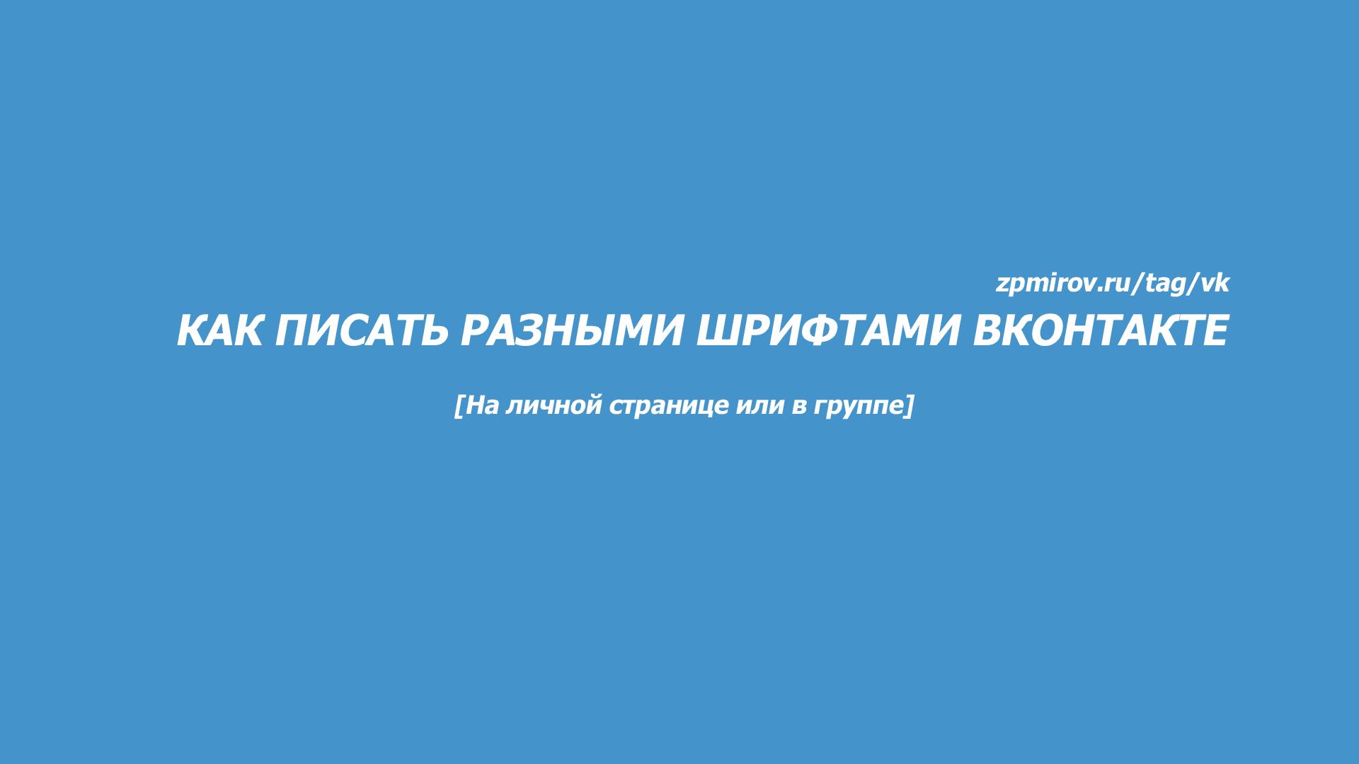 Как писать разными шрифтами ВКонтакте