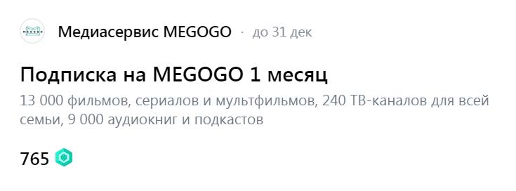 Подписка Megogo бесплатно