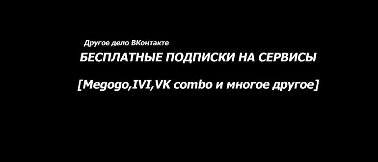 бесплатные подписки на сервисы Другое дело вконтакте