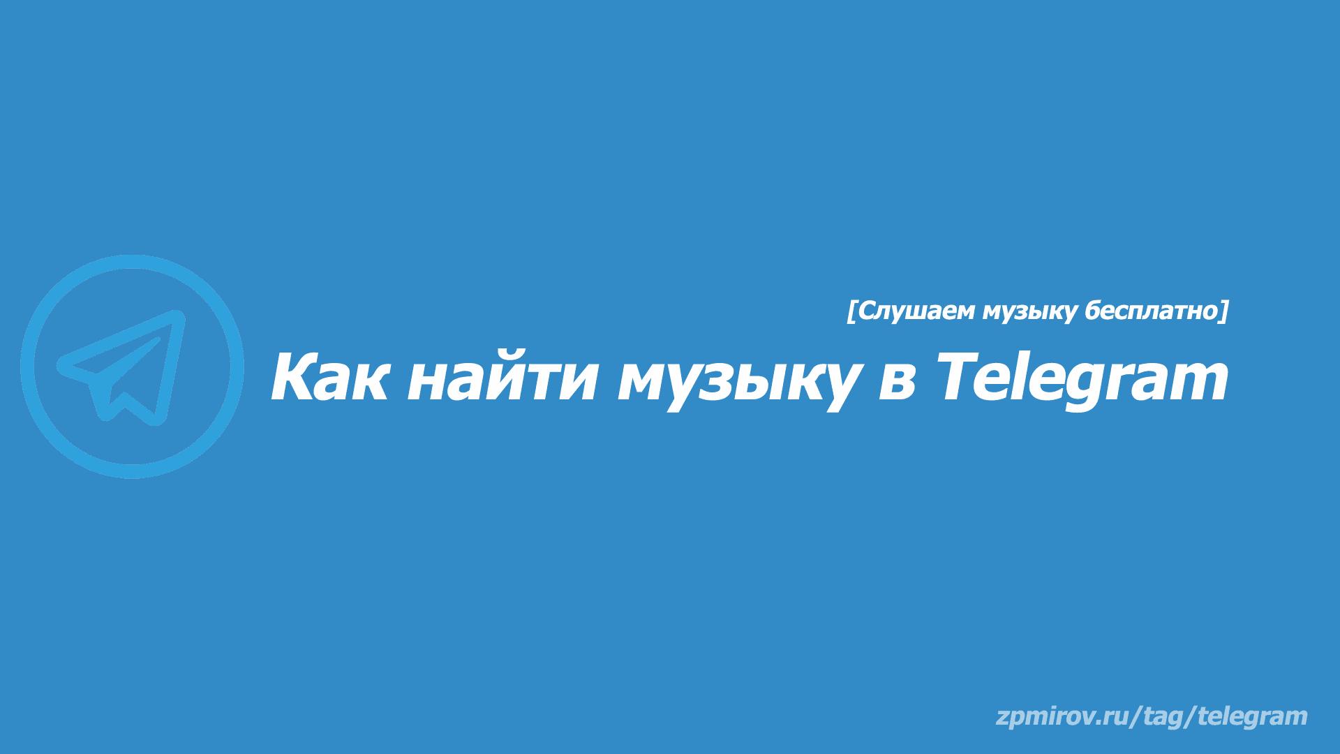 Как найти музыку в Telegram