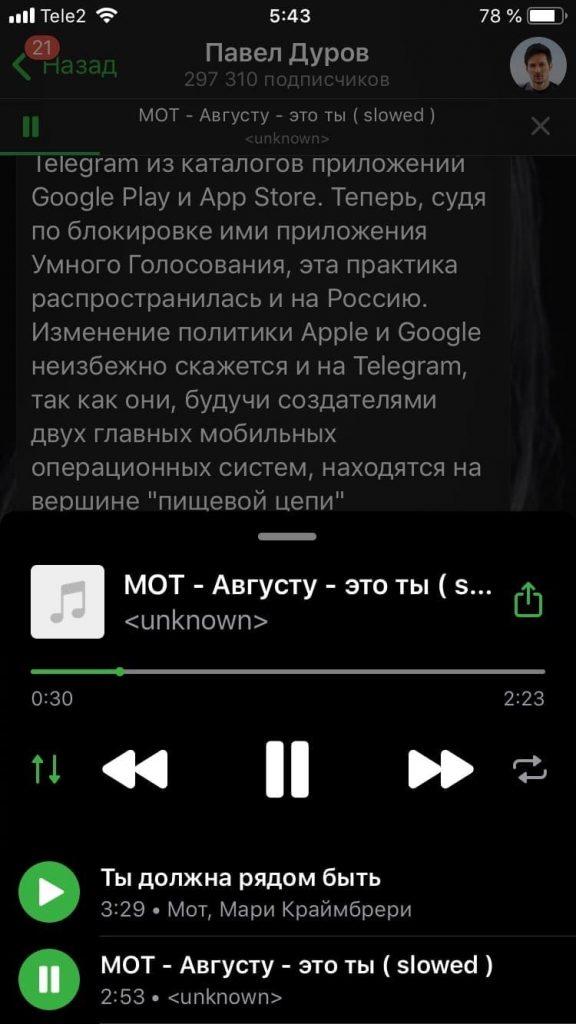 Музыка в телеграм