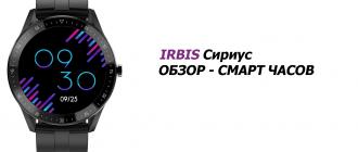 Обзор Смарт - часов Irbis Сириус